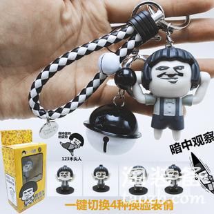抖音同款蘑菇头变脸娃娃玩具钥匙扣搞笑表情包钥匙扣挂件礼品